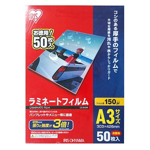 ラミネートフィルム A3サイズ 厚み150ミクロン LZ-5A350|ayahadio