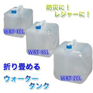ウォータータンク 10L WAT-10L|ayahadio