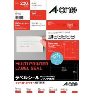ラベルシールプリンタ兼用 A4-10面の関連商品9