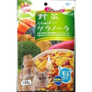 野菜いっぱいグラノーラの関連商品4