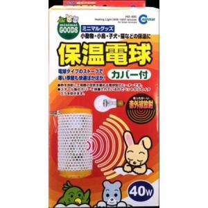 保温電球 カバー付 40W