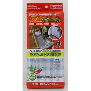 両面ズレにくいゴキヨケシート システムキッチン用50cm ayahadio