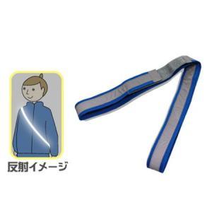 【ウォーキングたすきBL SW-016】  【仕様】 ●サイズ:約124〜132cm ●材質:ポリエ...