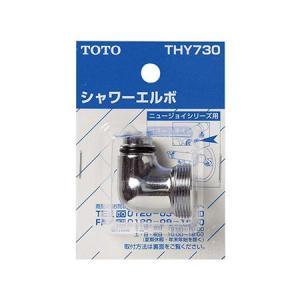 シャワーエルボ(TMJ40型用) THY730