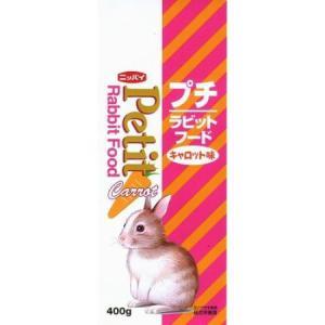 プチ ラビットフード キャロット味の関連商品6