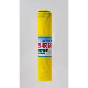 カラス対策回収袋 黄 約4mm目 0.8m × 1m|ayahadio