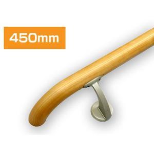 木製手摺り 450mm  横型