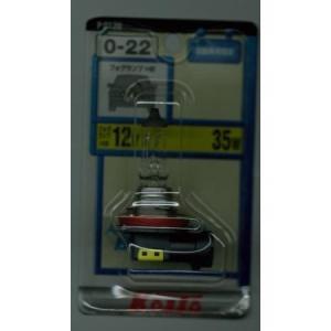 コイトH8 12V35W 1個入|ayahadio
