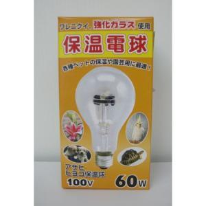 ヒヨコ保温電球 60W|ayahadio