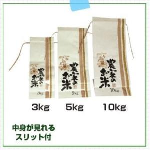 農家のお米 (窓付) 3kg|ayahadio