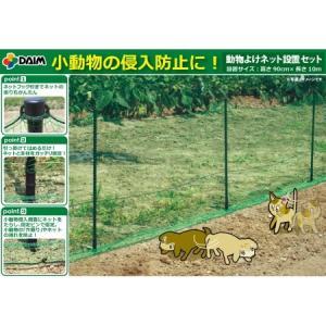 動物よけネット設置セット|ayahadio