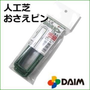 人工芝押えピン 10Pの関連商品9