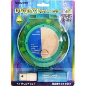 DVD&CDクリーナー AV-MCDV-CL1|ayahadio