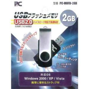 USB2.0フラッシュメモリー 2GB PC-MUFD-2GB