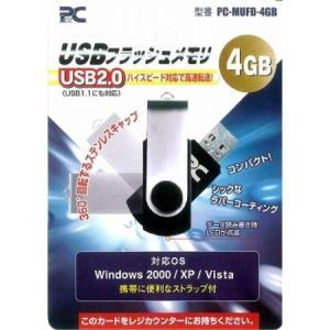 USB2.0フラッシュメモリー 4GB PC-MUFD-4GB