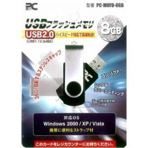USB2.0フラッシュメモリー 8GB PC-MUFD-8GB