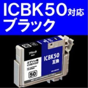 汎用インクEP EBK50S