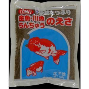 イトスイ コメット 金魚 川魚 らんちゅうのエサ 130g