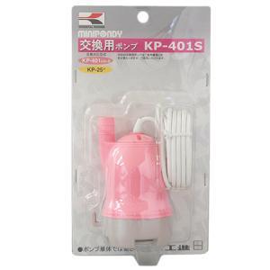 ミニポンディ 交換用ポンプ KP-401S ピンク