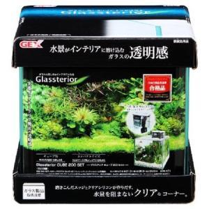 GEX グラステリアキューブ200 セット|ayahadio