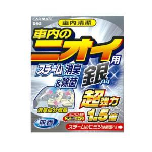 車内清潔スチーム消臭銀 超強力タイプ 大型車用 D92|ayahadio