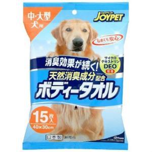JOYPET天然消臭成分ボディータオル中大型犬用15枚 ayahadio