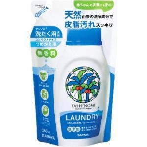 ヤシノミ 洗たく用洗剤コンパクトタイプ詰替 360ml