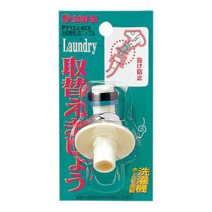 洗濯機用L型ニップル PY12J-85×-16 ayahadio