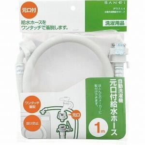 自動洗濯機給水ホース PT17-1-1Mの詳細画像1