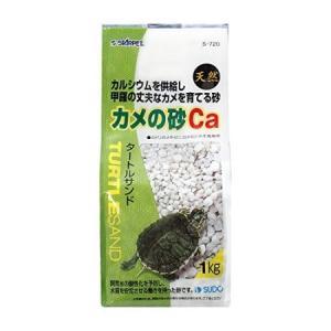 カメの砂Ca 1kg|ayahadio