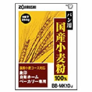 象印自動ホームベーカリー専用パン用国産小麦粉 BB-MK10 ayahadio