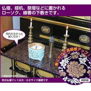 防炎仏壇マット 小 ayahadio 02