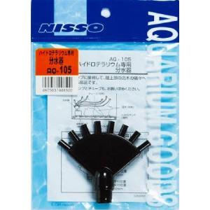 AQ-105 AQ-105 ハイドロテラリウム...の関連商品8