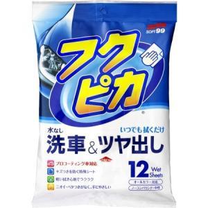 【フクピカ12枚 4.0】  【ソフト99 カー用品 洗車 ワックス】 【仕様】 ●内容量:12枚入...