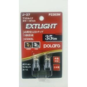 POLARG EXライト T10 2P|ayahadio