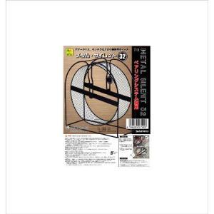 【三晃 メタルサイレント 32】