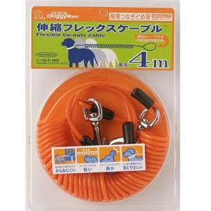 伸縮フレックスケーブル オレンジ 4.0m|ayahadio