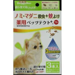 薬用ペッツテクト+超小型犬用3本入 ayahadio