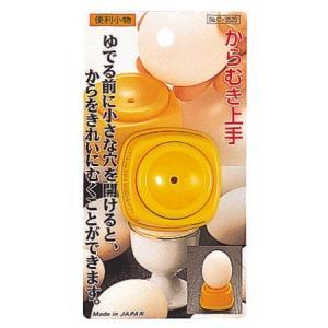 【便利小物 からむき上手 C-3520】  【パール金属 キッチン 調理小物 便利グッズ 卵 ゆで卵...