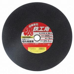 SK11 切断砥石 鉄工1枚 355X3.0X...の関連商品1