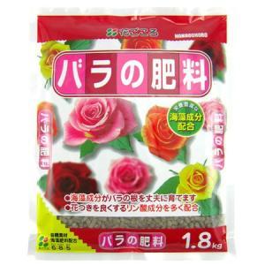 【バラの肥料 1.8kg】  【仕様】 ●容量:1.8kg 【花ごころ 園芸 土 肥料 用土 ガーデ...