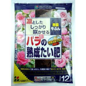 花ごころ・バラの熟成たい肥 12L