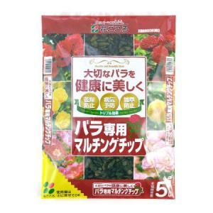 花ごころ・バラ専用マルチングチップ 5L