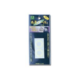 ルミノーバ鍵穴用   小 LM-001|ayahadio