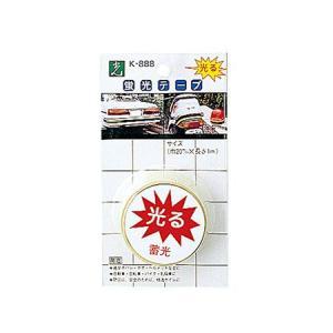 蓄光蛍光テープ    K888-5|ayahadio