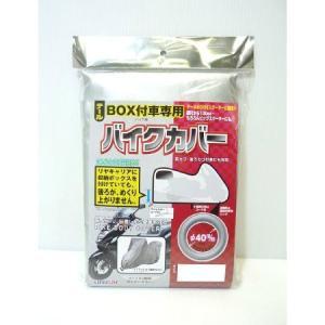 ユニカー テールBOX付車専用カバーB BB5002|ayahadio