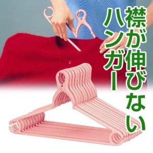 ネオクリップハンガー10本組ピンク|ayahadio