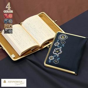 がま口ブックカバー トコハナ刺繍 在庫商品|ayano-koji