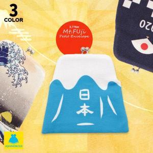 富士山がまポチ袋 小銭入れ ギフト お年玉 在庫商品|ayano-koji