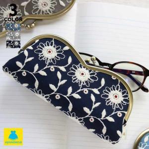 山型がま口メガネケース ガーベラ刺繍 在庫商品|ayano-koji